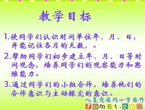年月日课件35_人教版小学数学三年级下册课件_小学图片