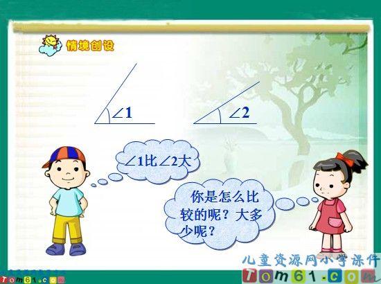 角的度量课件6