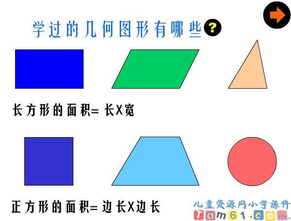 平行四边形的面积课件15_人教版小学数学五年级上册