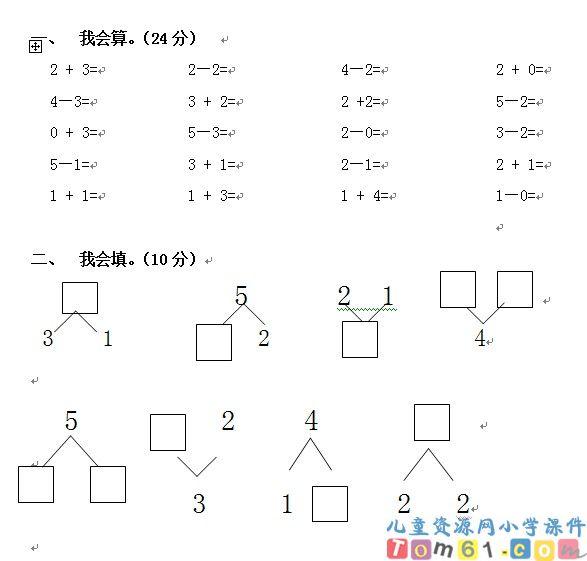 一年级数学分类练习题