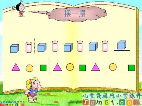 找规律课件13_人教版小学数学一年级下册课件_小学图片