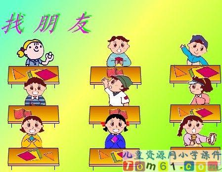位置课件15_人教版小学数学一年级下册课件_小学课件图片