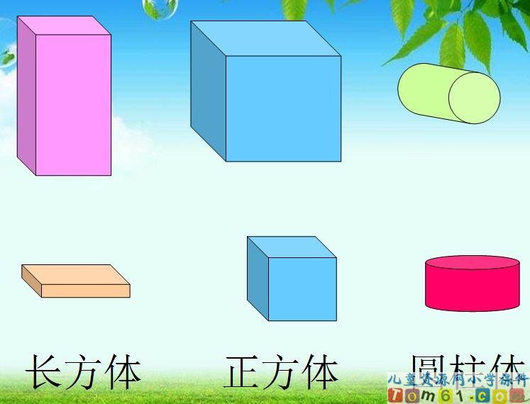 立体图形的拼组课件4_人教版小学数学一年级下册课件图片
