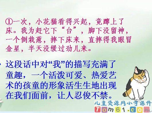 我的舞台板书设计_我的舞台课件3_人教版小学语文六年级上册课件_小学课件_中国 ...