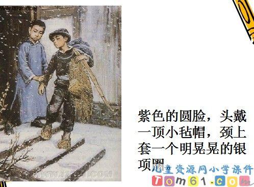 少年闰土�ih~�(NK�_少年闰土课件22