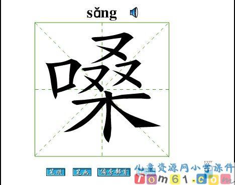 我的舞台板书设计_我的舞台课件6_人教版小学语文六年级上册课件_小学课件_中国 ...