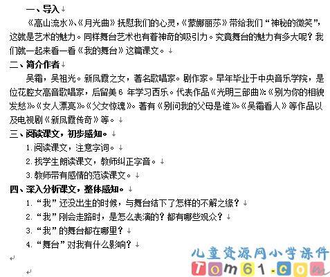 我的舞台板书设计_我的舞台教案2_人教版小学语文六年级上册课件_小学课件_中国 ...