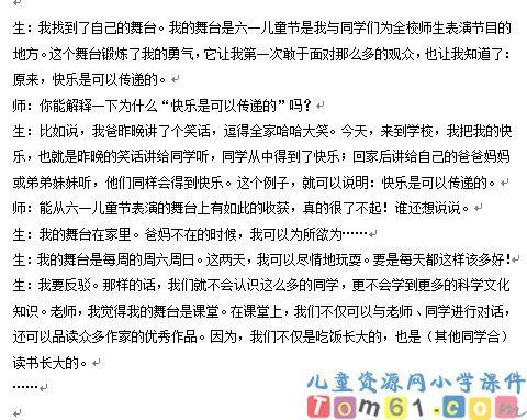 我的舞台板书设计_我的舞台教案6_人教版小学语文六年级上册课件_小学课件_中国 ...