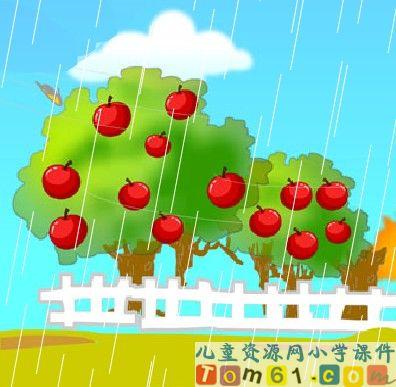 秋天的雨课件7图片