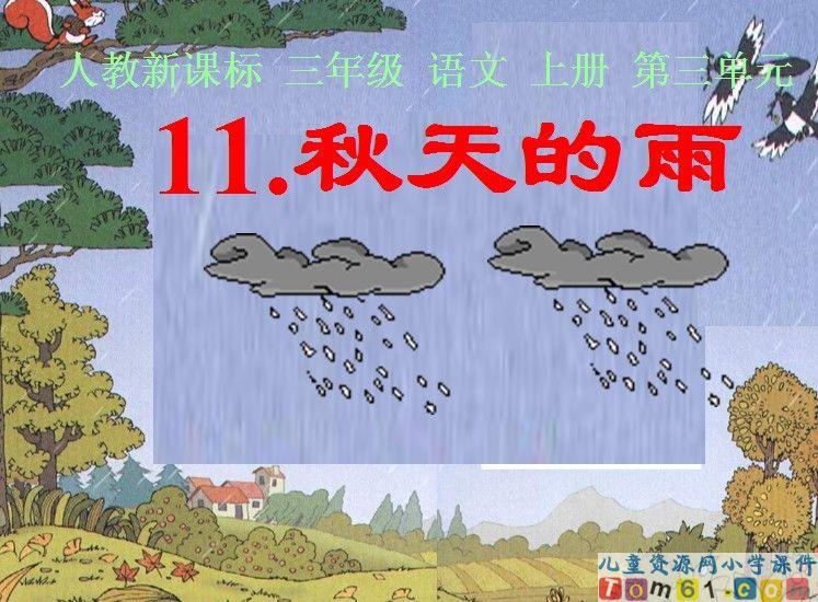 秋天的雨课件19图片