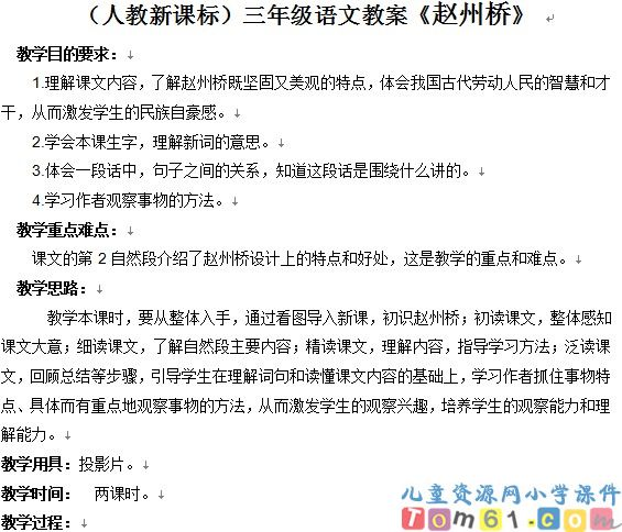 赵州桥教案1_人教版小学语文三年级上册课件_小学课件