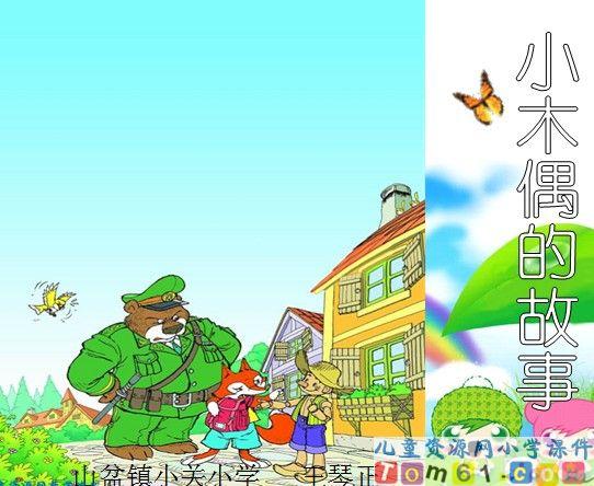 小木偶的故事课件9_人教版小学语文四年级上册课件
