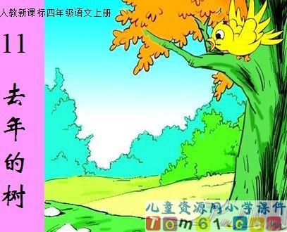 去年的树课件8图片