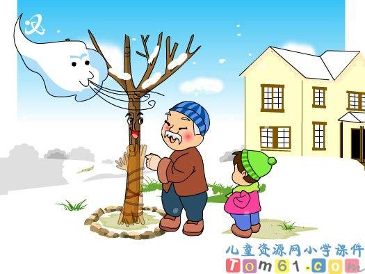 课件和课件爷爷1汉字王国小树,遨游图片