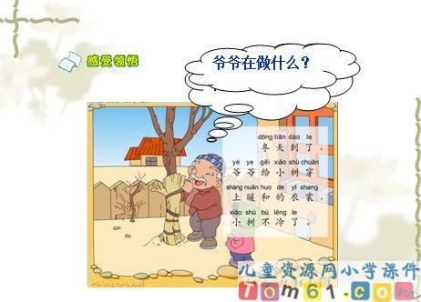 小树和语言课件12课件爷爷威利胆小大班的图片