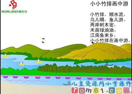 小小竹排画中游课件24图片