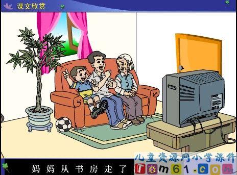 看电视卡通_看电视课件7