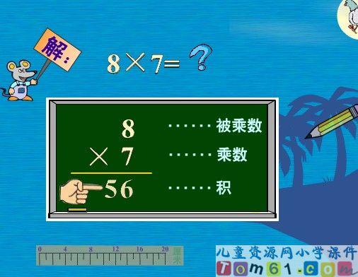 《乘法竖式》课件_苏教版小学数学二年级上册课件图片