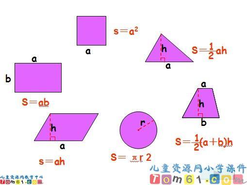 平面图形的面积课件_苏教版小学数学六年级上册课件