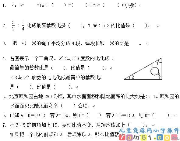苏教版小学数学六年级上册试卷16