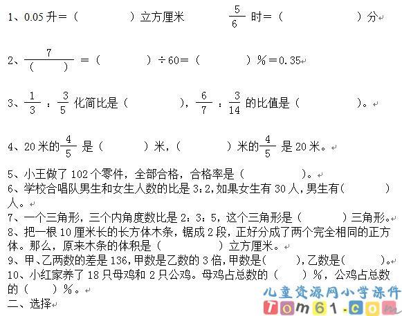 苏教版小学数学六年级上册试卷13