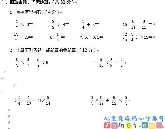 苏教版小学数学六年级上册试卷14