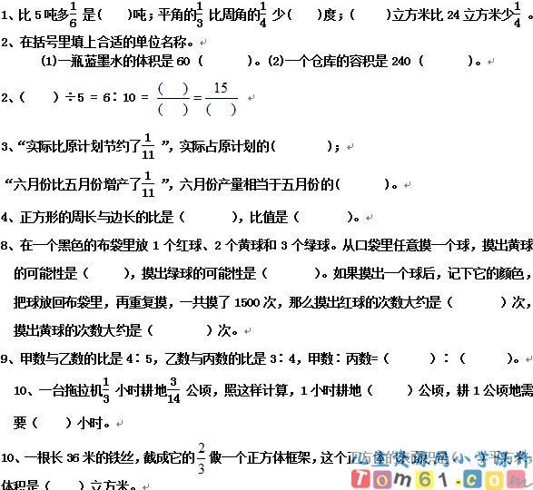 苏教版小学数学六年级上册试卷12