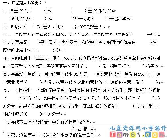 苏教版小学数学六年级下册试卷3