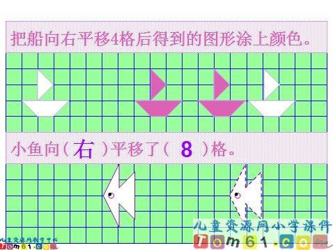 平移和旋转课件3_苏教版小学数学三年级下册课件_小学
