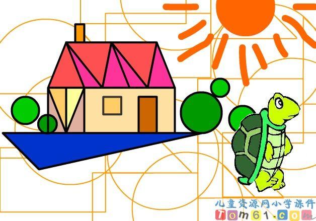 《认识三角形和平行四边形》课件1图片
