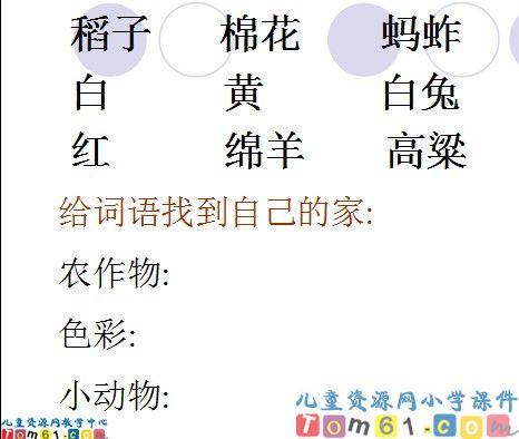 秋游课件11_苏教版小学语文二年级上册课件_小学课件 ...