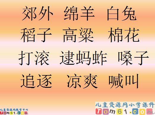 秋游课件1_苏教版小学语文二年级上册课件_小学课件 ...