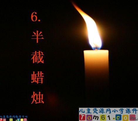《半截蜡烛》课件1