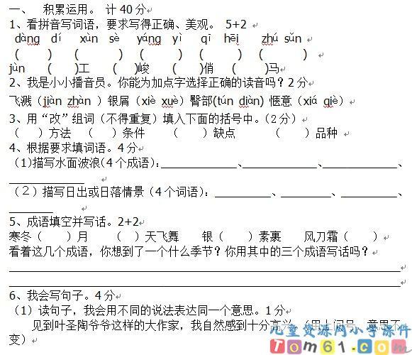 苏教版小学语文六年级下册试卷13