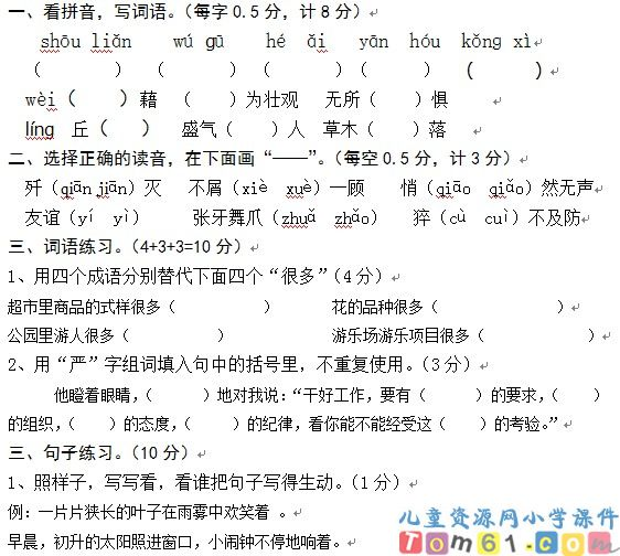 苏教版小学语文六年级下册试卷18