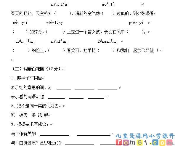 苏教版小学语文六年级下册试卷19