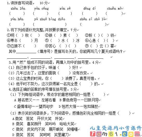 苏教版小学语文六年级下册试卷9
