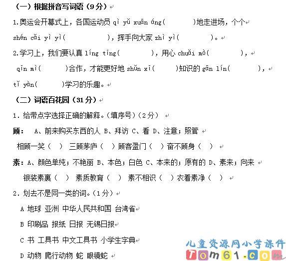 苏教版小学语文六年级下册试卷20