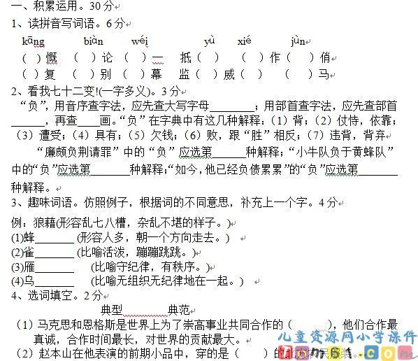 苏教版小学语文六年级下册试卷15