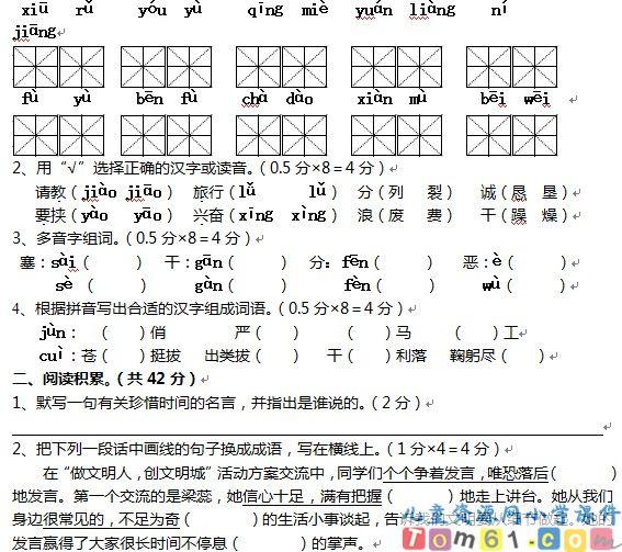 苏教版小学语文六年级下册试卷16