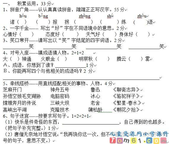 苏教版小学语文六年级下册试卷14