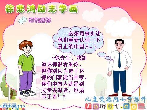 徐悲鸿励志学画课件2_苏教版小学语文四年级上册课件图片
