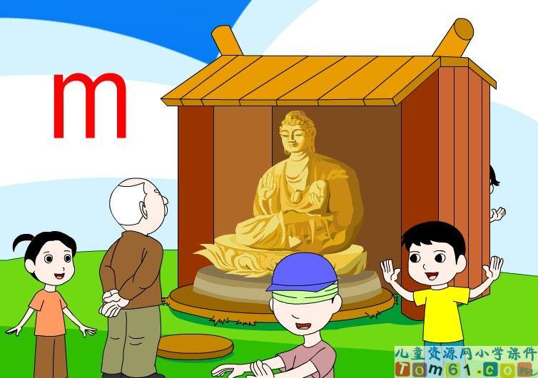 惠�9�nym�9n�f�x�_拼音b p m f故事课件