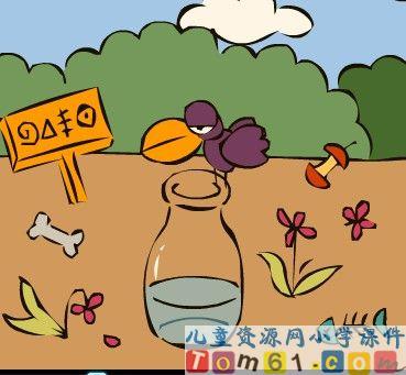 乌鸦喝水课件13图片