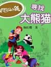 淘气包马小跳系列之寻找大熊猫