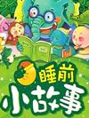 睡前小故事系列(下)