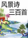 风景诗三百首(上)