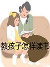 教孩子怎样读书