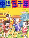 中华五千年1
