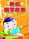 新说国学故事之三字经故事